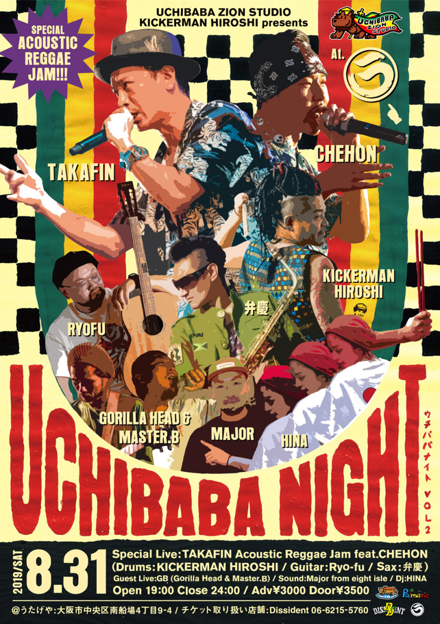 UCHIBABA NIGHT